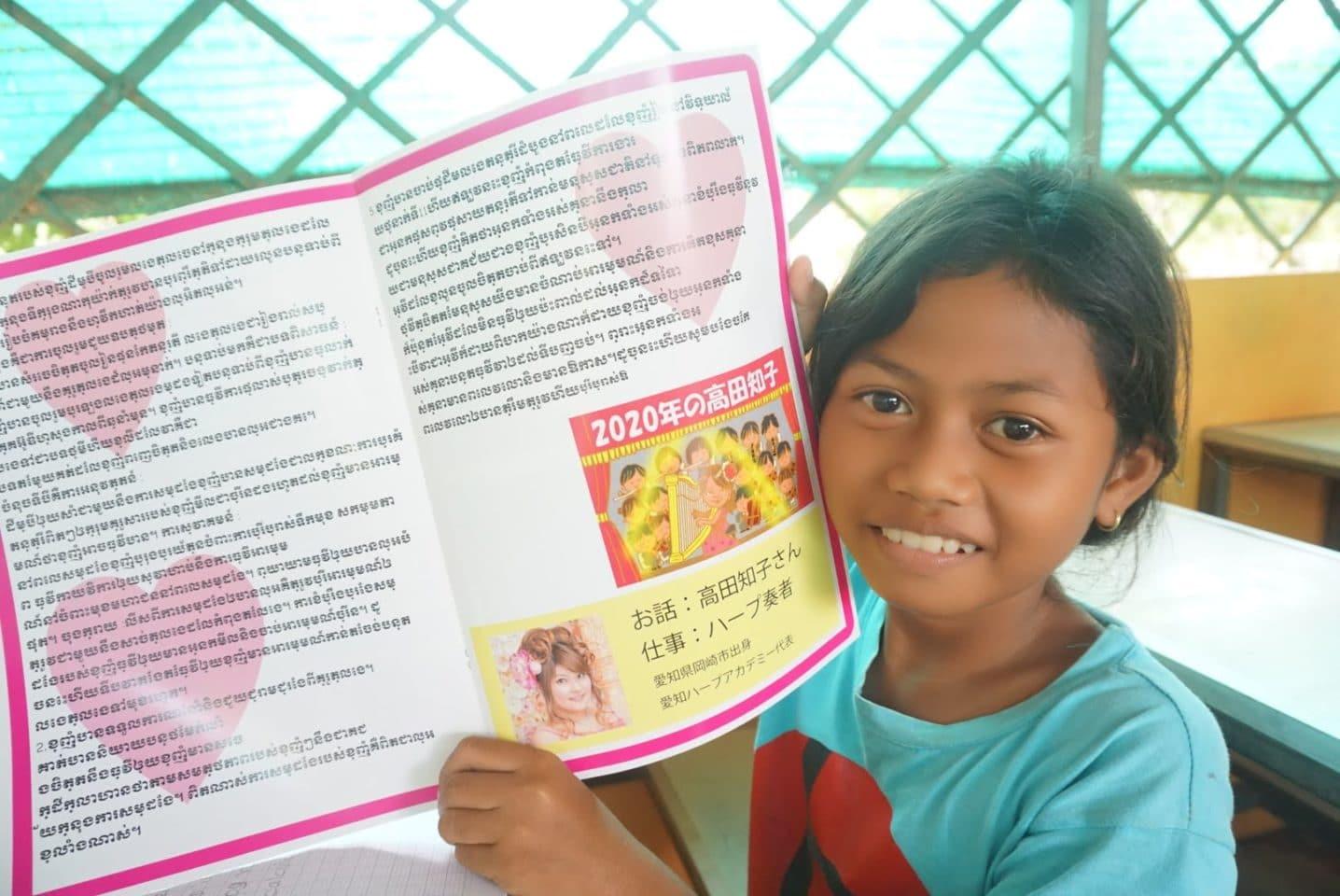 クメール語に翻訳された教科書